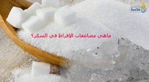 مضاعفات السكر الزائد على الجسم-ماهي مضاعفات الإفراط في السكر؟