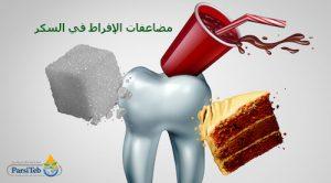 ما هي مضاعفات الإفراط في السكر؟-تسوس الأسنان
