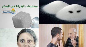 مضاعفات الإفراط في السكر- الشيخوخة المبكرة