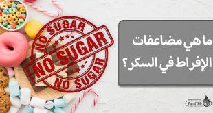 ما هي مضاعفات الإفراط في السكر؟