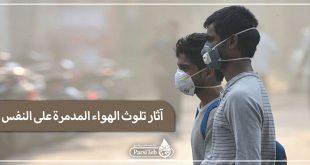 آثار تلوث الهواء المدمرة على النفس