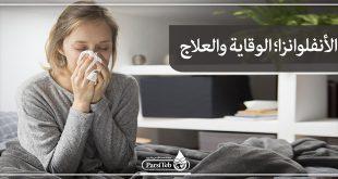 الأنفلونزا؛ الوقاية والعلاج