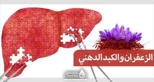 الزعفران والكبد الدهني