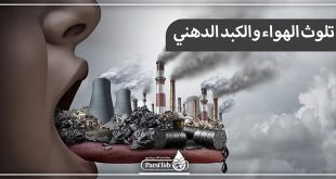 تلوث الهواء والكبد الدهني