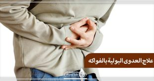 علاج العدوى البولية بالفواكه