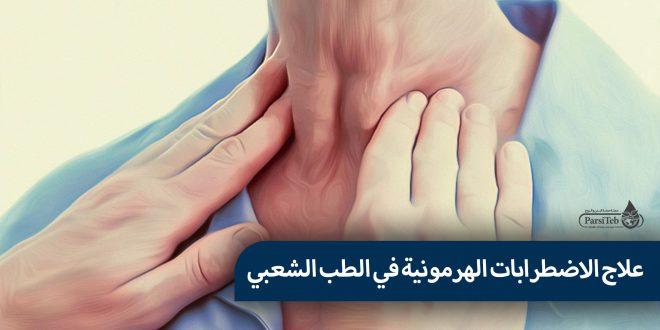 علاج المشاكل الهرمونية في الطب الشعبي