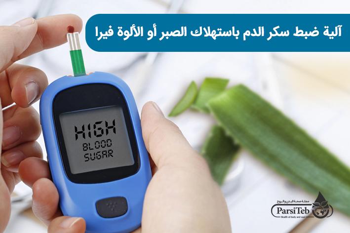 آلية ضبط سكر الدم باستهلاك الصبر أو الألوة فيرا
