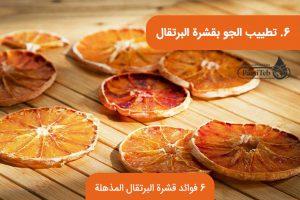 تطييب الجو بقشرة البرتقال