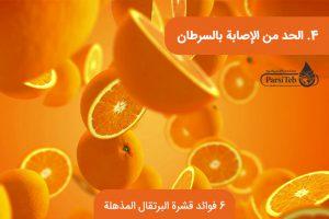 الحد من الإصابة بالسرطان بقشرة البرتقال