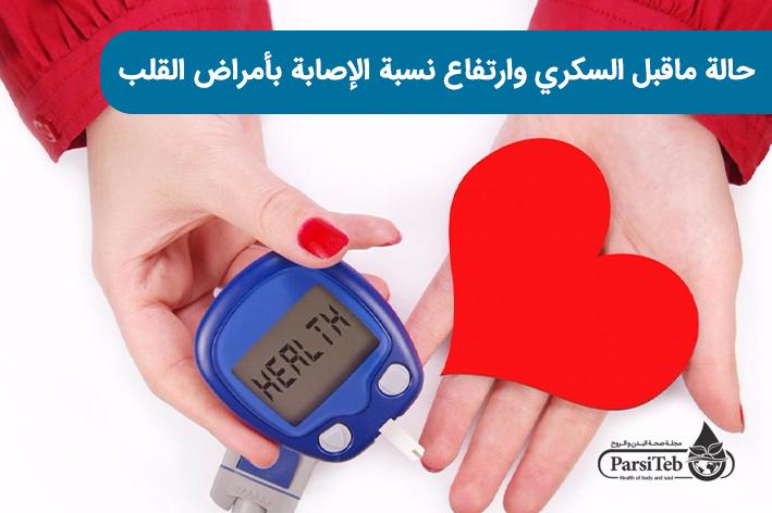 حالة ماقبل السكري وارتفاع نسبة الإصابة بأمراض القلب