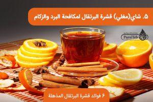 شاي أو مغلي قشرة البرتقال لمكافحة البرد والزكام