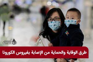 طرق الوقاية والحماية من الإصابة بفيروس الكورونا