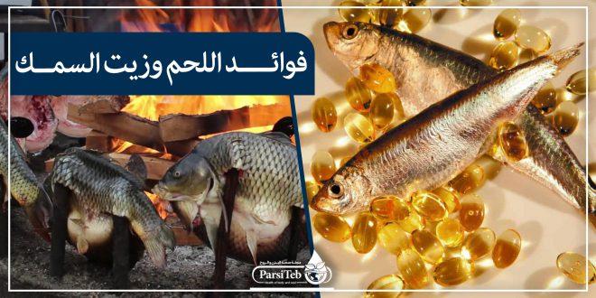 فوائد السمك-فوائد زيت السمك