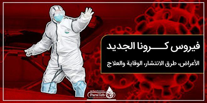 فيروس الكورونا الجديد-طرق انتشار الكورونا-علاج الكورونا