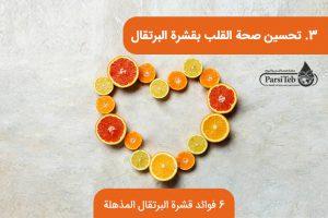 تحسين وتعزيز صحة القلب بقشرة البرتقال