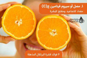 مصل أو سيروم فيتامين ج مضاد للتجاعيد ومفتح للبشرة