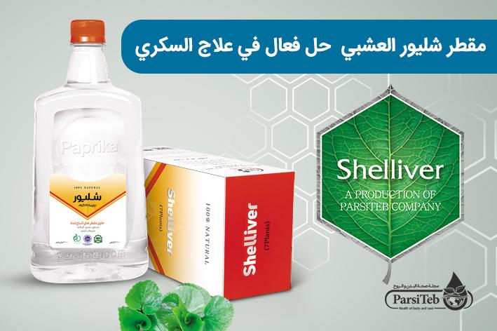 مقطر شليور العشبي حل فعال في علاج السكري