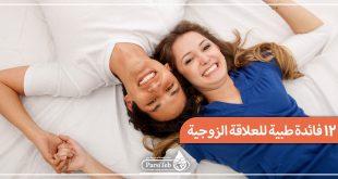 12 فائدة طبية للعلاقة الزوجية