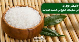 6 أعراض للإفراط في استهلاك الملح في الحمية الغذائية