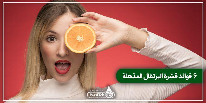 6 فوائد قشرة البرتقال المذهلة