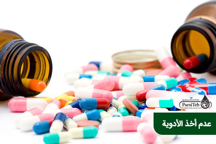 الأعمال التي لاينبغي القيامم بها قبل الحمل-عدم أخذ الأدوية