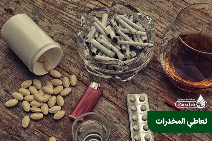 الأعمال التي لاينبغي القيام بها إذا تفكرين في الحمل-تعاطي المخدرات