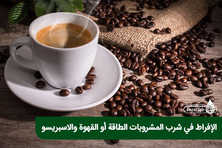 الأعمال التي لاينبغي القيام بها قبل الحمل-الإفراط في شرب المشروبات الطاقة أو القهوة والاسبريسو