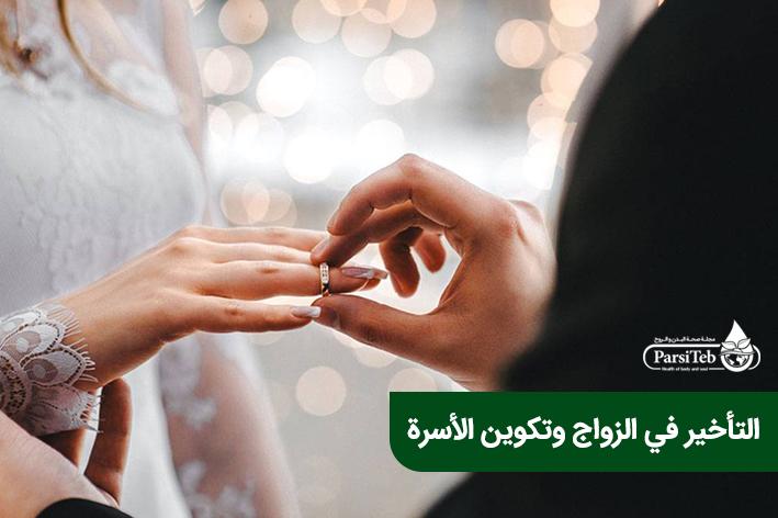 الأعمال التي لاينبغي القيام بها قبل الحمل-التأخير في الزواج وتكوين الأسرة