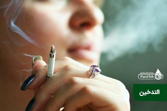 الأعمال التي لاينبغي القيام بها قبل الحمل-التدخين