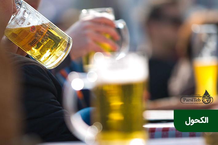 الأعمال التي لاينبغي القيام بها قبل الحمل-تعاطي الكحول والمشروبات الروحية