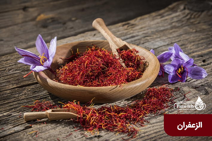 10 مواد غذائية متوفرة وفي متناول اليد للوقاية وعلاج الكبد الدهني-الزعفران