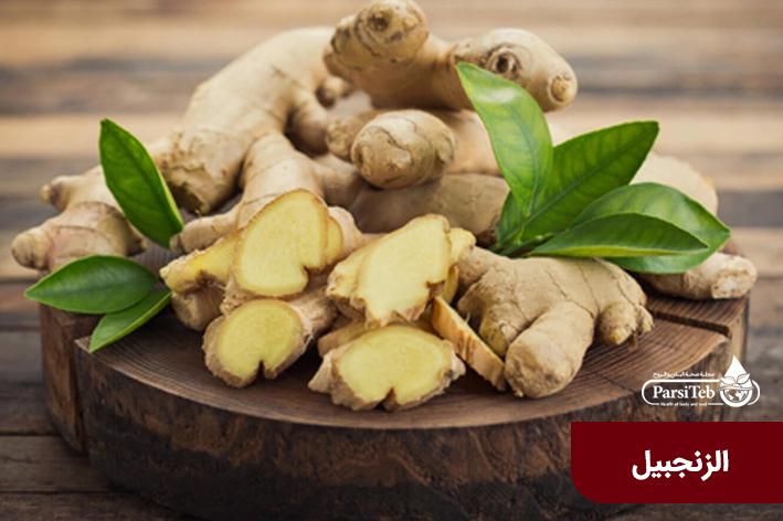 10 مواد غذائية متوفرة وفي متناول اليد للوقاية وعلاج الكبد الدهني-الزنجبيل