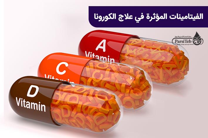الفيتامينات المفيدة في علاج الكورونا