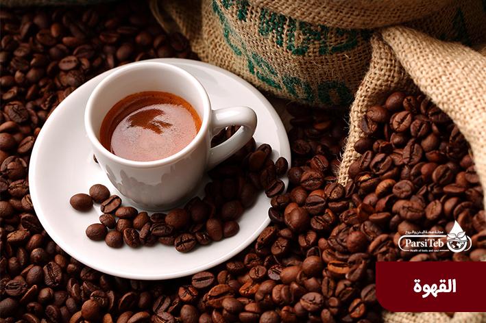 10 مواد غذائية متوفرة وفي متناول اليد للوقاية وعلاج الكبد الدهني-القهوة