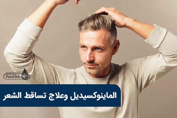المينوكسيديل وعلاج تساقط الشعر-الماينوكسيديل وتساقط الشعر
