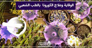 الوقاية وعلاج الكورونا في الطب الشعبي