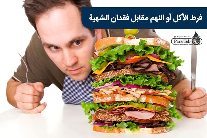 فرط الأكل أو النهم مقابل فقدان الشهية
