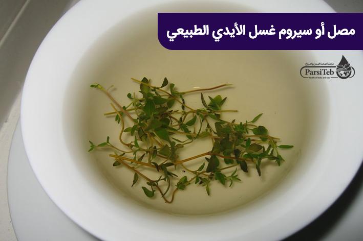 مصل أو سيروم غسل الأيدي الطبيعي