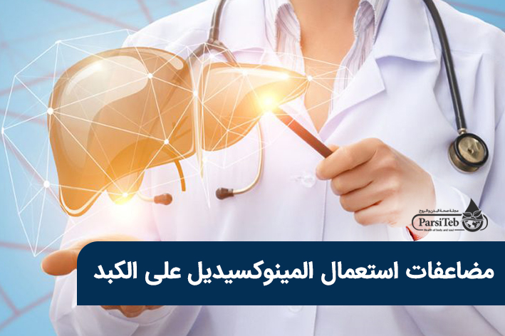 آلية عمل الماينوكسيديل في الكبد -مضاعفات استعمالالمينوكسيديل على الكبد