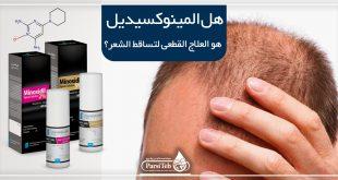 هل المينوكسيديل هو العلاج القطعي لتساقط الشعر؟-المينوكسيديل وتساقط الشعر