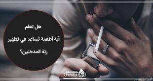 هل تعلم أية أطعمة تساعد في تطهير رئة المدخنين؟
