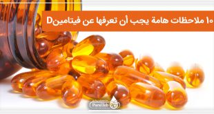 10 ملاحظات هامة يجب أن تعرفها عن فيتامينD