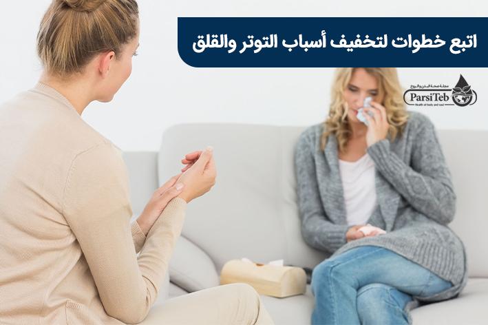 العلاجات المقترحة للتوتر والتشويش-اتبع خطوات لتخفيف أسباب التوتر والقلق