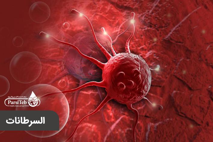 أعداء صحة الرجال-السرطانات
