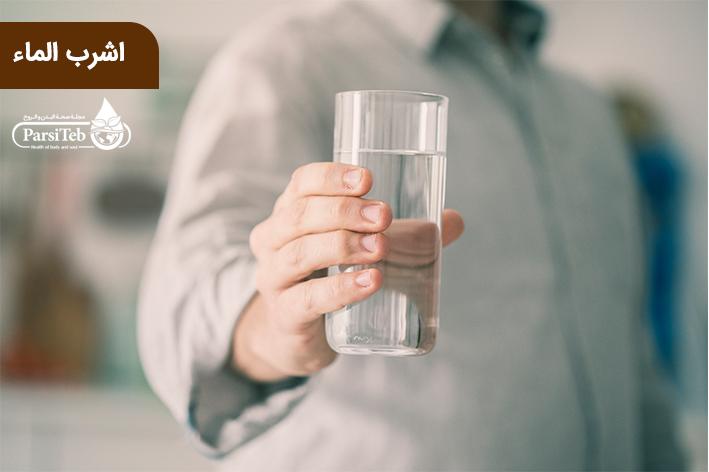 اشرب الماء لتعزيز هضم الطعام