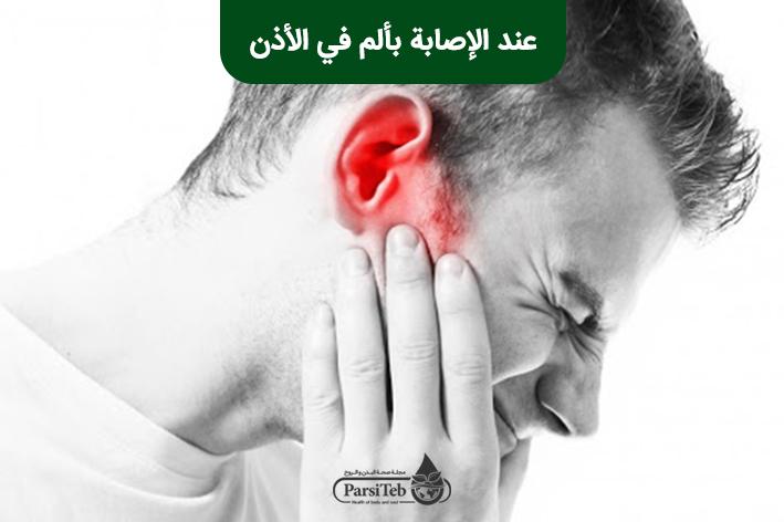 الإصابة بألم في الأذن