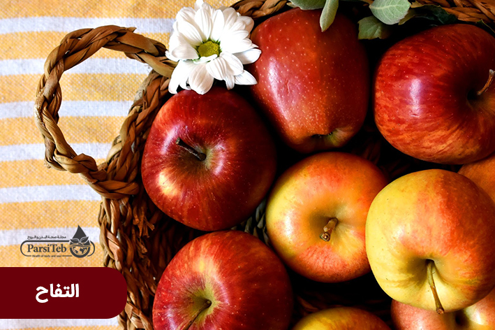 فوائد رموز سفرة سبع سينات -التفاح