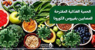 الحمية الغذائية المقترحة للمصابين بفيروس الكورونا