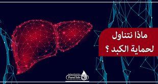 ماذا نتناول لحماية الكبد؟