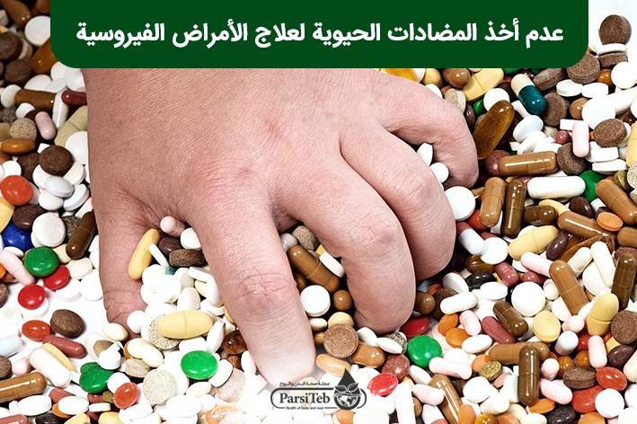 عدم أخذ المضادات الحيوية لعلاج الأمراض الفيروسية